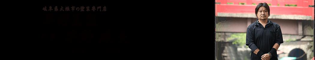 岐阜県大垣市にある塗装専門店 早野美装の代表の早野威夫