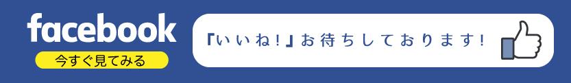 早野美装公式FACEBOOKページ