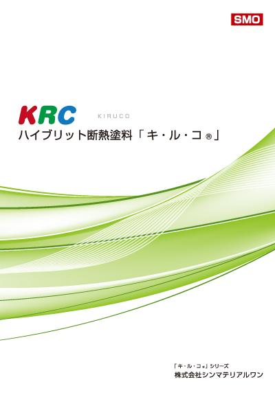 一級塗装技能士がおすすめする遮熱塗料塗料 KIRUCO(キルコ)