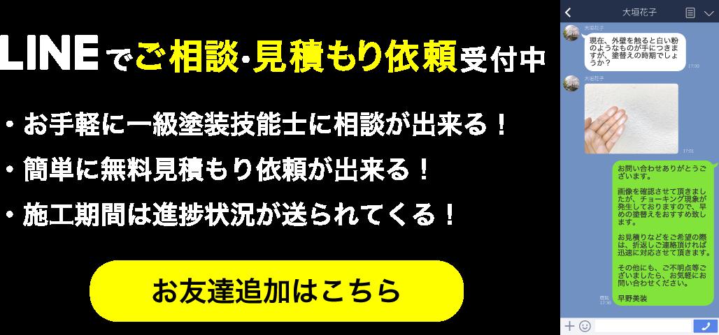岐阜県大垣市にある早野塗装はLINEからお問い合わせもできます!